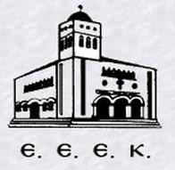 Ευαγγελική Εκκλησία Κατερίνης